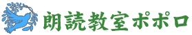 長崎市・朗読教室『ポポロ』大人,子ども,小学生,中学生,高校生,習い事
